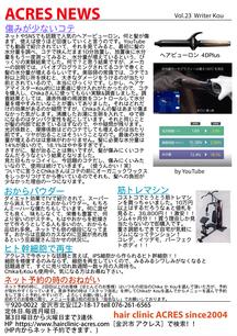 アクレスニュース Vol.23