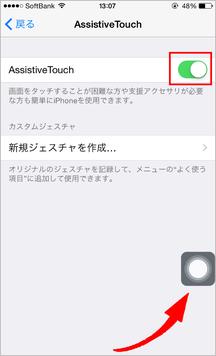 Assistive Touch 機能準備3