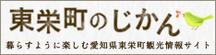 愛知県東栄町の観光サイト 東栄町のじかん