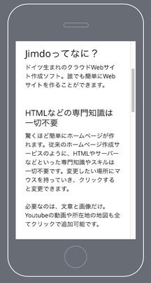 例:改行少なめ モバイル画面
