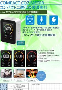 ★コンパクト二酸化炭素濃度計