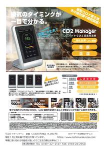 ★CO2マネージャー