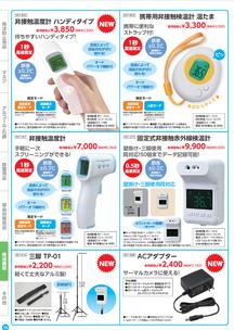 ★アーテック非接触温度計