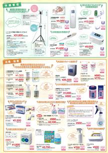 ★ヤガミ 感染症対策用品 R3.10-2