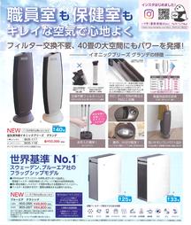 ★サンワ 加湿器2