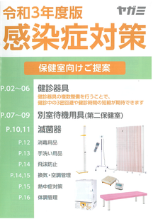 ★R3ヤガミ 感染症対策パンフレット R3.4月発行
