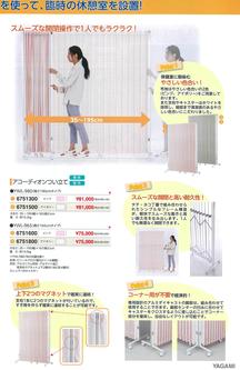★ヤガミ保健室提案5 別室待機