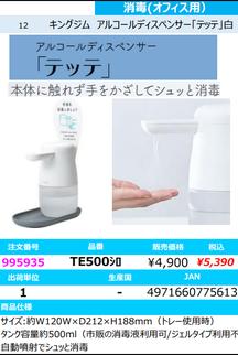 ★テッテTE500 NO.39010 ¥5,390 TE1000 NO.784540 ¥9,130