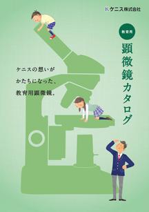 ★ケニス 2021顕微鏡パンフ