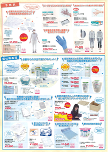 ★ヤガミ 感染症対策用品 R3.10-4