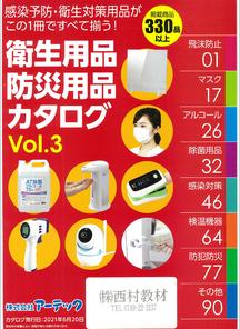 ★アーテック衛生用品防災用品カタログVol3 R30625