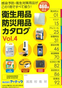 ★アーテック衛生用品防災用品カタログVol4 R31001