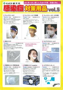 ★ヒシエス感染症対策用品5-1