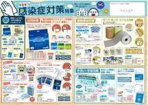 ★R3.9 サンワ 感染症対策用品 1