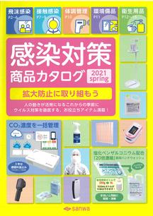 ★サンワ 感染症対策 R3春