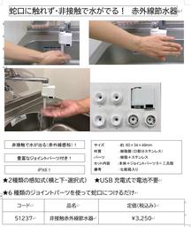 ★非接触赤外線節水器