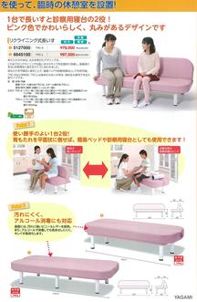 ★ヤガミ保健室提案3 別室待機