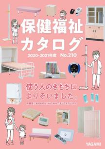 ★ヤガミ NO.210  R3年 4月発刊