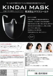 ★近大マスク