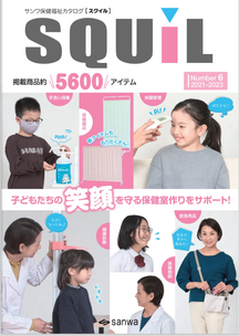★スクイル6  2021年4月発刊
