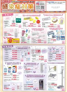★ヤガミ 感染症対策用品 R3.10-1