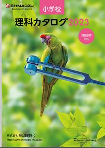 ★島津理化 2021顕微鏡パンフ