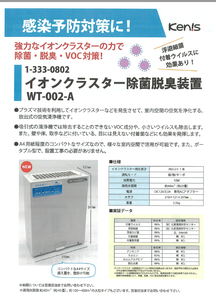 ★イオンクラスター除菌脱臭装置1