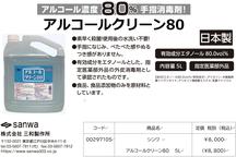 ★アルコールクリーン80      5L/8,800円 1L/2,750円