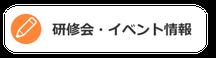 研修会・イベント情報