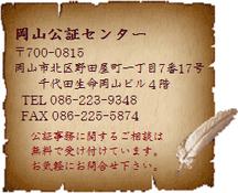 岡山公証センター -岡山駅最寄りの公証役場-