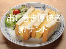 京都カフェ 京都卵サンド 京都出し巻き卵サンド 二条