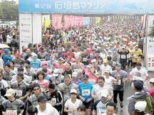 過去最多4151人が出走した石垣島マラソン=市中央運動公園