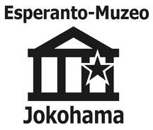 エスペラント博物館よこはま シンボルマーク