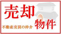 売却物件-吉田不動産-