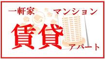 賃貸-吉田不動産-