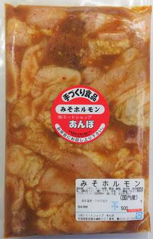 みそホルモン。直腸・上ガツ・タン・ノドガシラをMIXして甘辛な特製味噌ダレで味付け