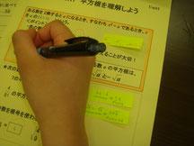 ポイントを付箋紙に書いて。