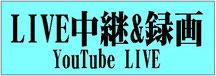 阿蘇無線救護隊で撮影した動画のYouTubeへのリンク