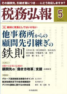 税務弘報2020年5月号_森智幸が記事を執筆