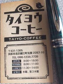 タイヨウコーヒー