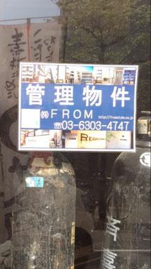 太子堂3丁目プロジェクト( produced by FROM)
