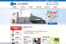 鈴鹿病院のホームページ