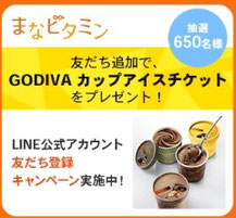 LINE懸賞-東京個別指導学院まなビタミン-プレゼント