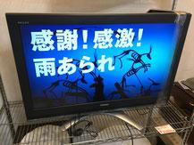 札幌東芝テレビ買取情報♪