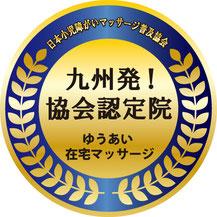 日本小児障がいマッサージ普及協会認定院