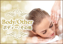 Body/Other ボディー/その他