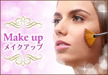 Make up メイクアップ