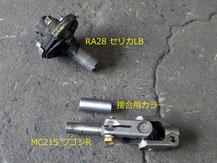 電動パワーステアリング RA28セリカLB