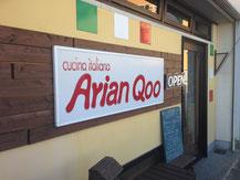 岐阜の小さなイタリアン食堂ArianQoo(アリアンクー)の外観
