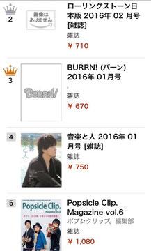 Amazon音楽雑誌J-POP売れ筋ランキング